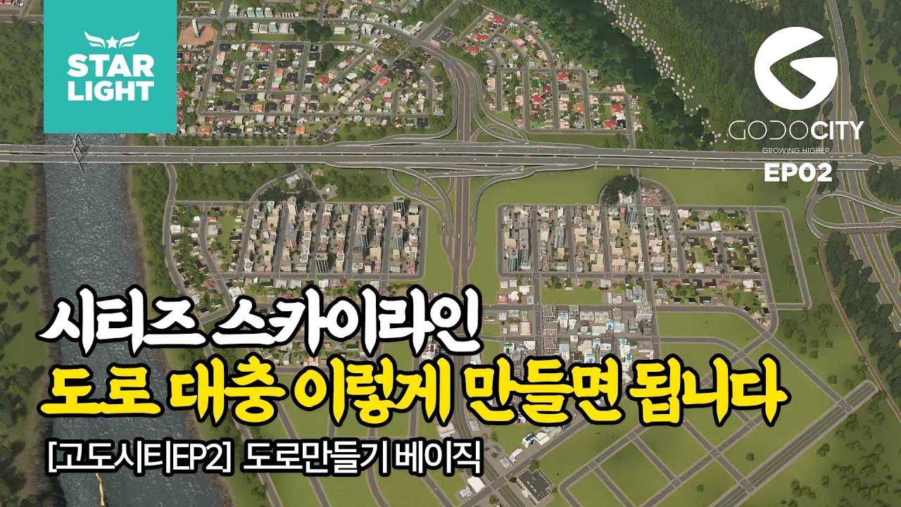 도로 예쁘게 만드는 법, 그리고 필요한 모드 (시티즈 스카이라인 고도시티 EP02 | 스타라이트 | Cities Skyline)
