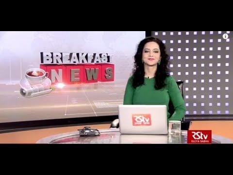 English News Bulletin – Dec 08, 2018 (8 am)