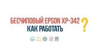 #ВопросОтвет: Як працювати з бесчиповым Epson XP-342?