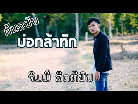 ฟังเพลง - บ่กล้าทัก จิมมี้ สิดทิพน (ບໍ່ກ້າທັກ ຈິມມີ້ ສິດທິພົນ) - YouTube