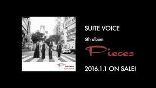 SUITE VOICE 6年半ぶり待望のフルアルバム『Pieces』、遂に2016....