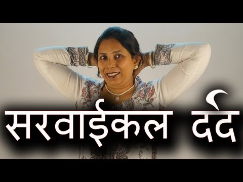सरवाईकल दर्द । Cervical Pain | Home Remedies | Ms Pinky Madaan
