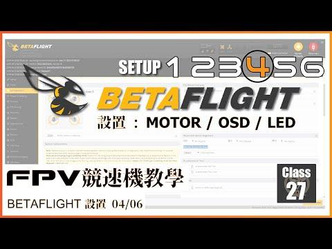 99 FPV 穿越機 教學課程 Lesson 27 Betaflight MOTOR OSD LED 穿越機軟件設置04章 廣東話  無人機