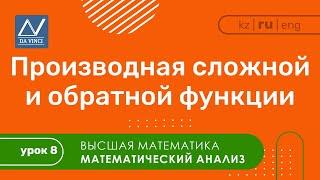 Математический анализ, 8 урок, Производная сложной и обратной функции