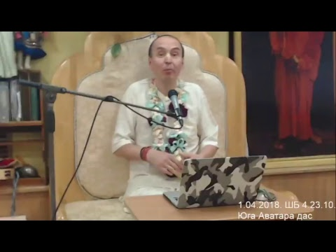 Шримад Бхагаватам 4.23.10 - Юга Аватара прабху