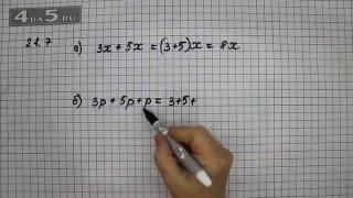Упражнение 21.7. Вариант А. Б. Алгебра 7 класс Мордкович А.Г.