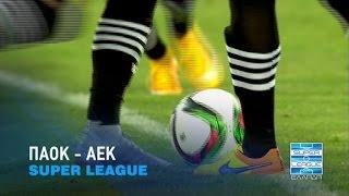 Super League 4η αγωνιστική, ΠΑΟΚ - ΑΕΚ!