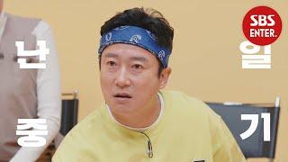 이수근, K사 본선에서 떨어진 개그 大 공개 | 이동욱은 토크가 하고 싶어서(Because I want to talk) | SBS Enter.