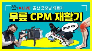울산 굿모닝의료기 무릎 CPM 재활기 사용법소개(CPM…