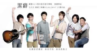 Mayday五月天+Yen-j嚴爵[潔癖]官方完整版音檔-五月天「綠箭口香糖DOUBLEMINT」廣告曲
