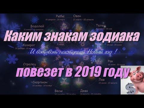 Каким знакам Зодиака повезет в 2019 году: гороскоп на удачу изоражения