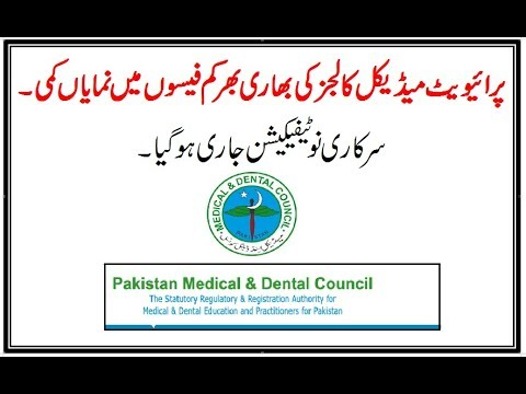 Fee in Private Medical Colleges of Pakistan (MBBS/BDS) ,PMDC Notification