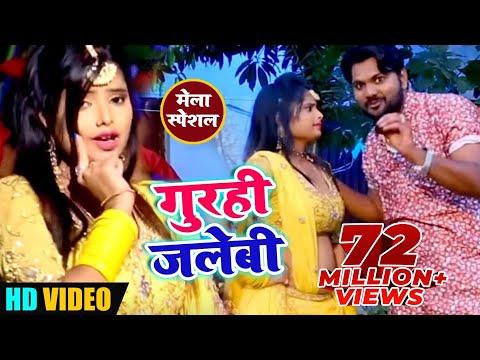 #Video Song - गुरही जलेबी - Samar Singh - Gurahi Jalabi Bichay Piya Melwa Me - Bhojpuri Songs 2019