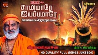 Download Samimare Ayyappamare | Veeramanidasan | Ayyappan Full Songs MP3 song and Music Video