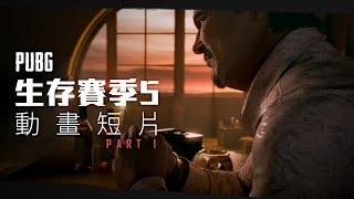 [PUBG_TW] 生存賽季 5 – 動畫短片 (Part 1)