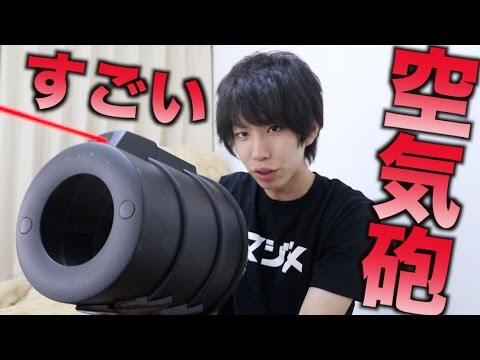 レーザー付き空気砲が強すぎた件。 - YouTube