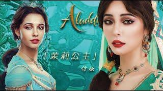 【阿拉丁 茉莉公主仿妆】Aladdin Princess Jasmine Makeup [仇仇-qiuqiu]