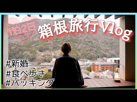 【VLOG】新婚夫婦の(笑)1泊2日!箱根温泉旅行♡のんびり食べ歩きの旅♪