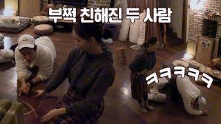 꺄르르..♡ 부쩍 친해진 '민박 직원' 윤아x보검 효리네 민박2 7회