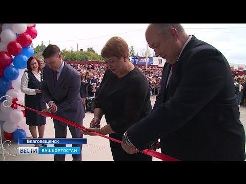 В Благовещенске открылась новая школа на 320 мест