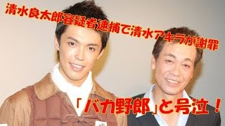 https://www.youtube.com/watch?v=cK9lyEX-bHU 清水アキラ、三男・良太...