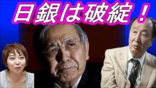 金子勝×室井佑月×大竹まこと「日銀は破綻、お金を増やす単細胞」 金子勝...