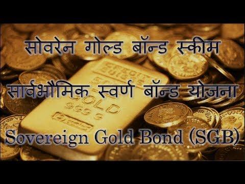 Sovereign Gold Bond  SGB  सोवरेन गोल्ड बॉन्ड स्कीम सार्वभौमिक स्वर्ण बॉन्ड योजना । Investment Scheme