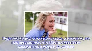 Катя гордон считает, что анастасия волочкова умело пропиарила себя