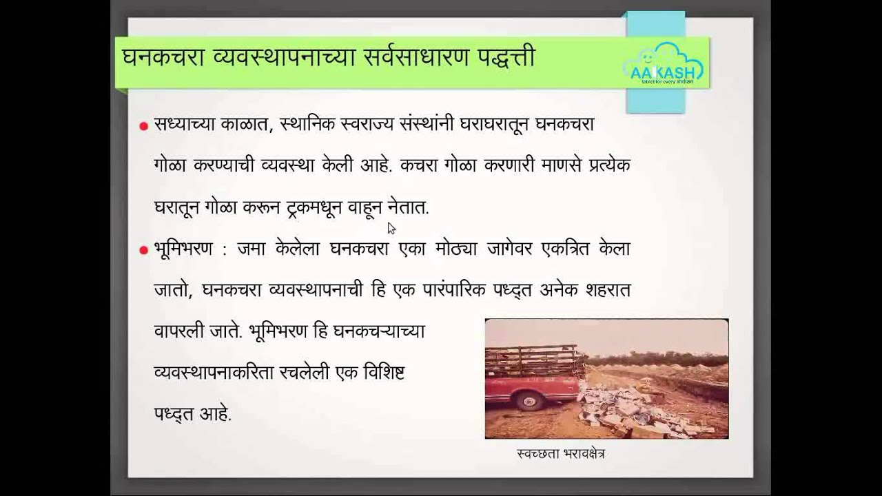 Solid Waste Management Marathi Youtube