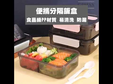 CPMAX 食品級大容量便當保鮮盒 密封保鮮盒 學生上班族午餐便當盒 快餐盒 可微波 保鮮盒 攜帶便當盒【H263】