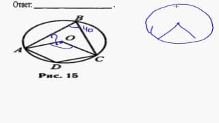 Подготовка к гиа по математике 2013: Найти центральный угол в окружности.
