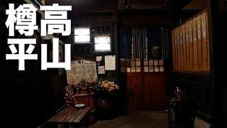 """飛騨高山ひとり旅 #3【樽平】My Solo Trip to Hida Takayama """"Taruhei"""""""