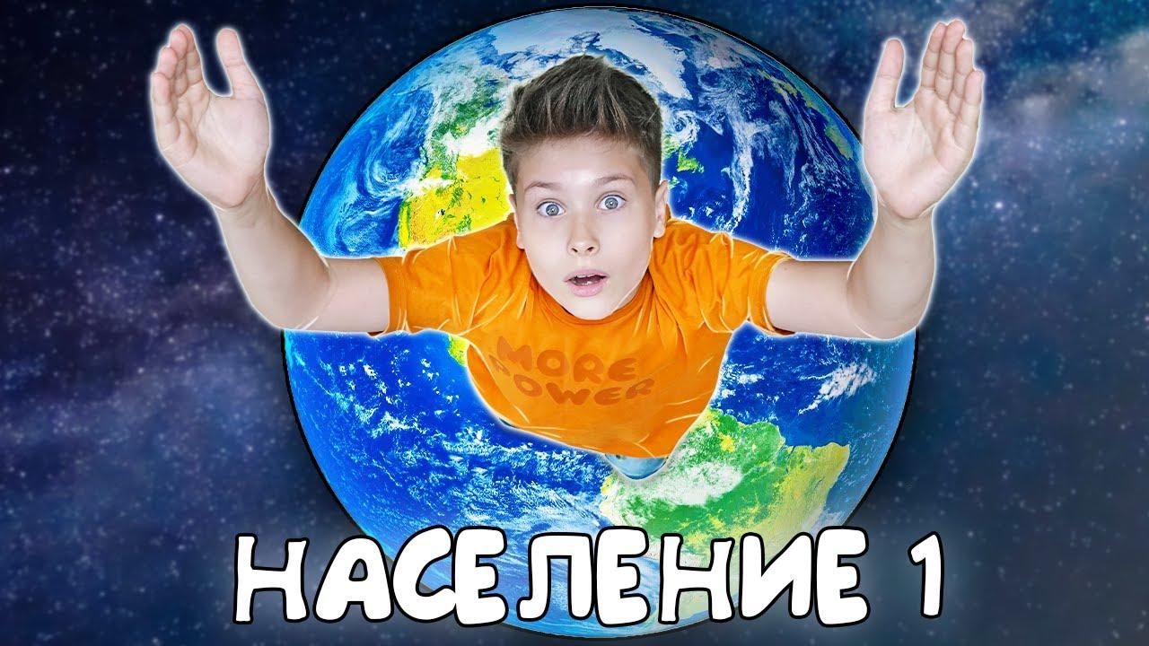 Фаст Сергей остался ОДИН НА ЗЕМЛЕ !!! куда делись все его друзья