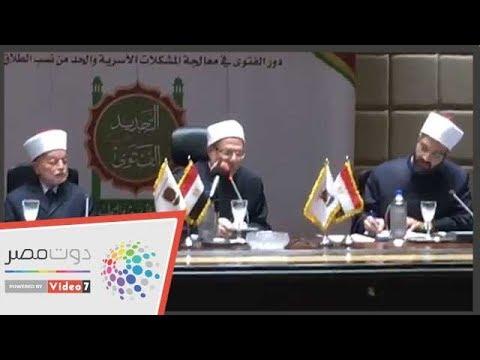 اليوم السابع :مفتى الجمهورية يكشف سبب ارتفاع نسب الطلاق فى مصر