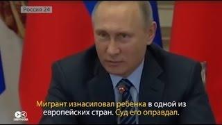 Как Путин попался на фейк российских СМИ