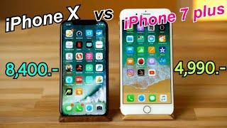รีวิว Iphone 7 plus vs Iphone X | ลดราคาเยอะทั้งสองรุ่น ปี 2020 อย่าเพิ่งซื้อ ถ้ายังไม่ดูคลิปนี้