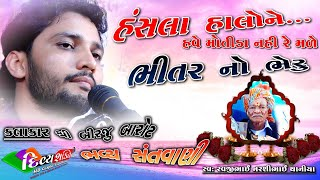 Bhitar no bheru    ભવ્ય સંતવાણી    Birju barot #Santvani2019
