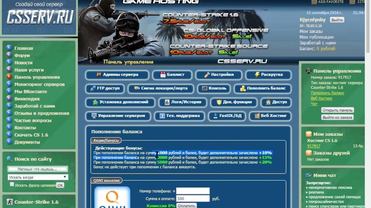 Как создать свой хостинг cs 1.6 официальный сайт мтв мелитополь