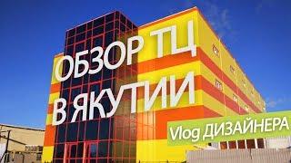 Обзор ТЦ в Якутии