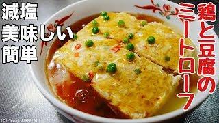 【お料理レシピ】鶏ミンチと豆腐のミートローフの作り方。塩分控えめで...