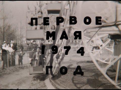 1 мая 1974 года. Ярославль, Пятёрка.