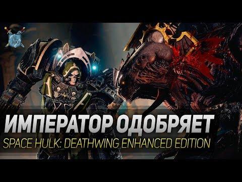 ИМПЕРАТОР ОДОБРЯЕТ ◆ Space Hulk: Deathwing Enhanced Edition