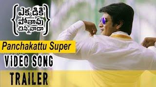 Panchakattu Super Video Song Trailer - Ekkadiki Pothavu Chinnavada - Nikhil, Hebah Patel, Swetha