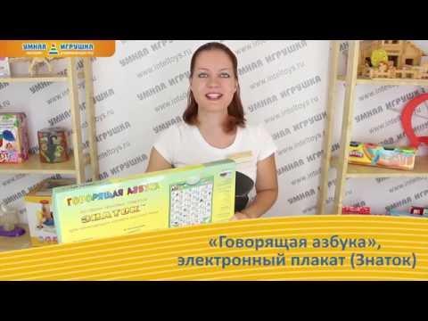 «Говорящая азбука», электронный плакат Знаток