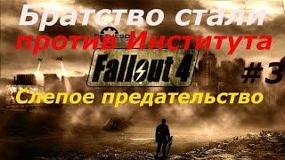 Fallout 4 Братство стали против Института 3. Слепое предательство