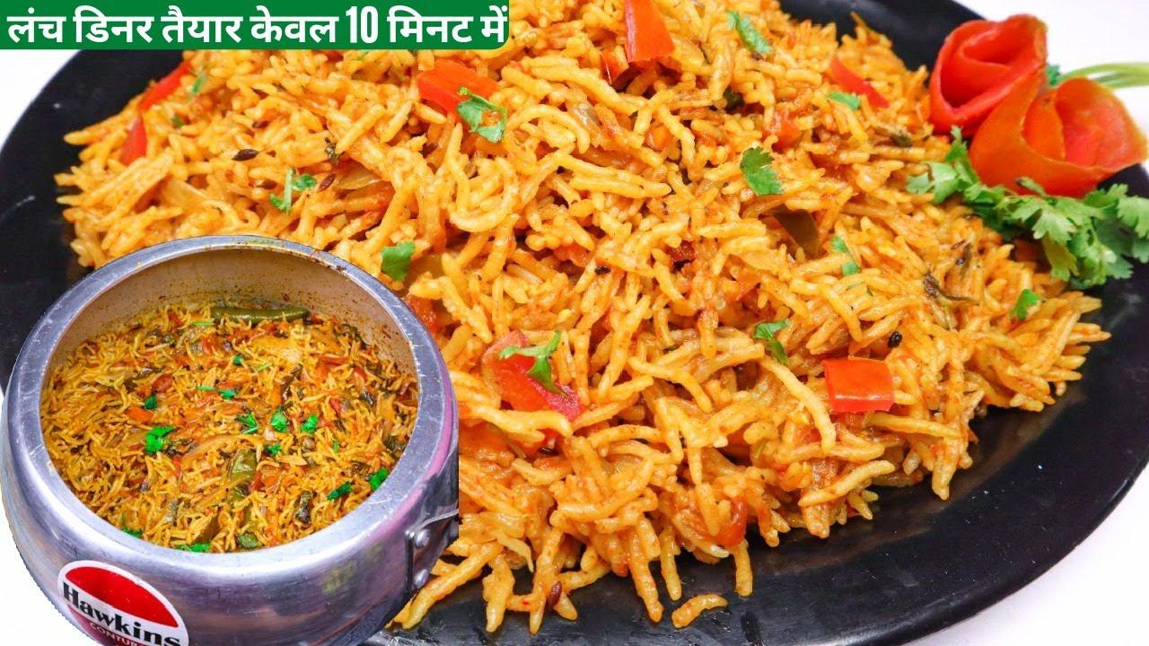 केवल 10 min में कुकर में बनाये बिरयानी,पुलाव जैसा टेस्टी रेसिपी Easy Tomato Rice Recipe/Tomato Pulao
