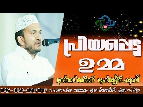 Usthad Anwar Muhyuddeen Hudavi...Aluva Speech..18-12-2016