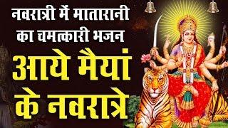 नवरात्री स्पेशल भजन || आये मैयां के नवरात्रे || 2019 Latest Navratri Bhajan