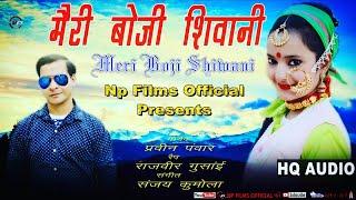 Meri Boji Shivani Latest Garhwali Song Praveen Panwar Rajveer Gusain Np Films
