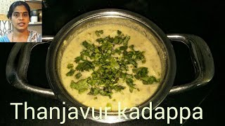 தஞ்சாவூர் கடப்பா செய்வது  எப்படி|Thanjavur kadappa|side dish for dosa